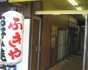 fukiya2.jpg